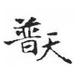 創作者 普天出版家族 的頭像