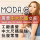 創作者 MODA.Q大尺碼女裝 的頭像