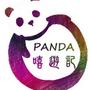 PANDA嘻遊記