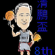 創作者 qingpengcup 的頭像