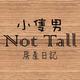 創作者 小隻男 Not Tall 的頭像