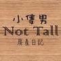小隻男 Not Tall