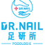 Dr.Nail小天使