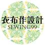 SEWING99衣布作