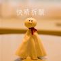 shiangyi
