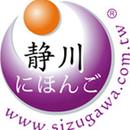 sizugawa 圖像