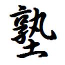 龍馬の櫻花塾 圖像