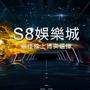 S8娛樂城