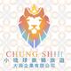 創作者 小琉球崇獅旅遊  的頭像