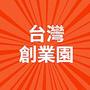 台灣創業家