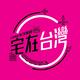 創作者 宅在台灣 的頭像