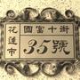 35號鄉民宿所