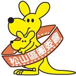 救國團松山團委會