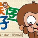 猴囝仔 圖像