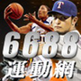 6688運動分析網