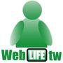 WebLife.tw