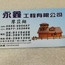 永鑫工程有限公司 圖像