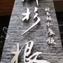 yushangen